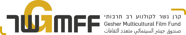 Gesher Multicultural Film Fund