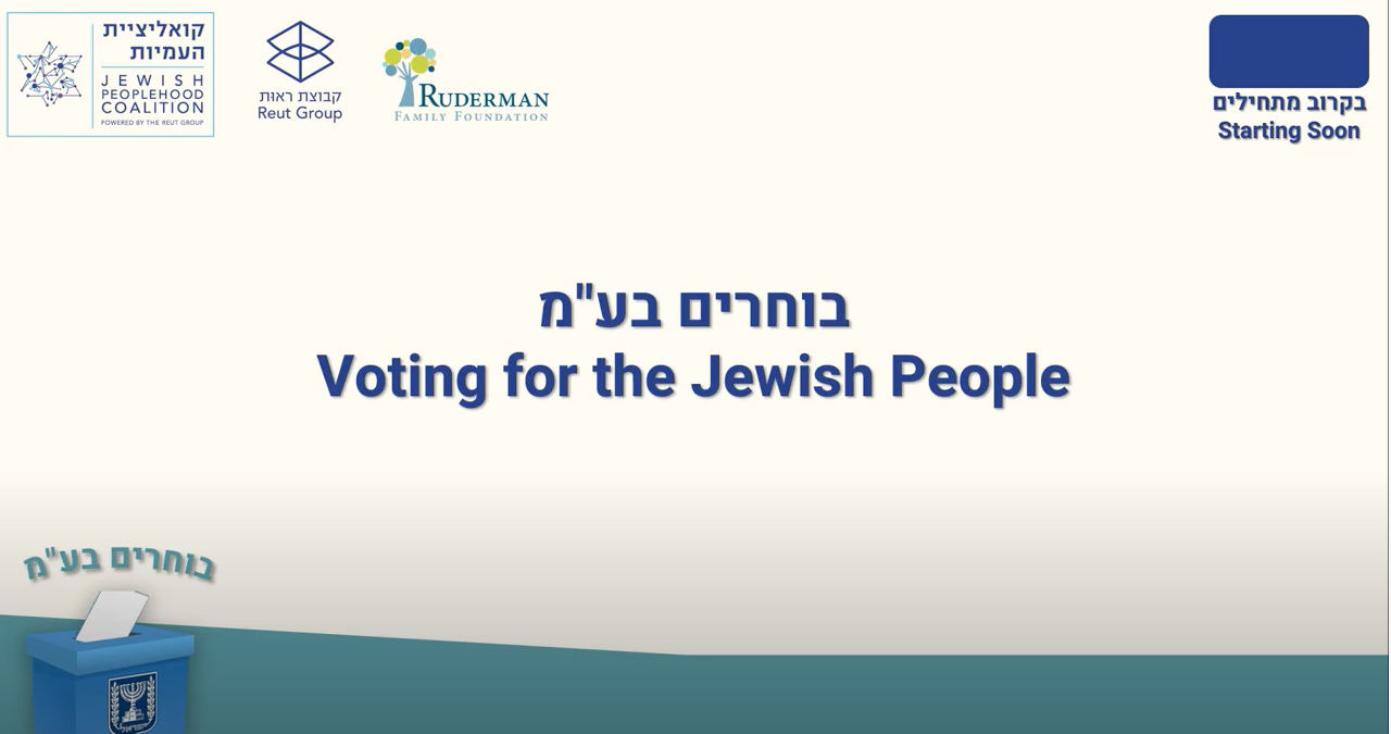 Voting for the Jewish People