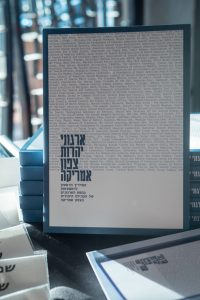 Launching a Directory of American Jewry